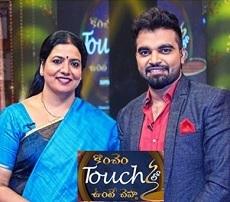 Koncham Touch lo Unte Cheptha – Season3 – E6 with Jeevitha Rajashekar