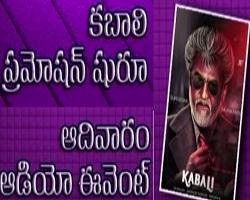 RajiniKanth Kabali movie Audio to release today !