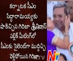 Woman Kissed CM Siddaramaiah in Public Meeting in Karnataka