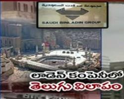 Telugu people facing troubles in Saudi Arabia