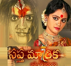 Saptha Matrika Daily Serial – E250 – 3rd Jun – last episode