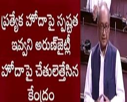 AP Special Status : Congress walks out of Rajya Sabha