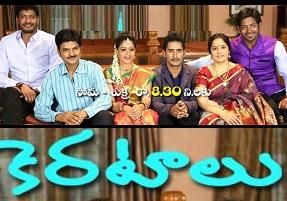 Manjula Naidu's Keratalu Telugu Serial – E306 – 22nd July – Final Episode