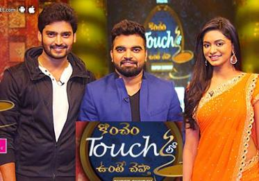 Koncham Touch lo Unte Cheptha – 3rd July with Ravi, Chandana