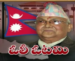 Political crisis in Nepal – PM KP Oli resigns