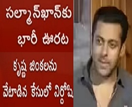 Relief To Salman Khan | HC Acquits Salman In Blackbuck Poaching Cases