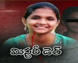 Mysterious death of 9th student in Visakha