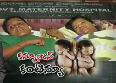 DNA test for baby swapping case it Koti Hospital