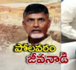 CM Chandrababu Naidu review on Polavaram Project -Andhra Pradesh