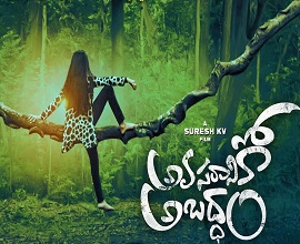 Avasaraniko Abaddam gets positive reviews from Censor Board