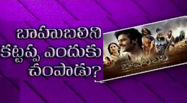 SS Rajamouli reveals why Kattapa killed Bahubali !