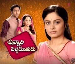 Chinnari Pellikuthuru Daily Serial – 30th Aug