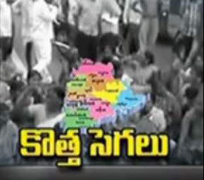 Protests Against TS New Districts – Demands For Revenue Mandal Status