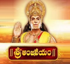 Sri Anjaneyam Telugu Serial – E467 – 16th Jan