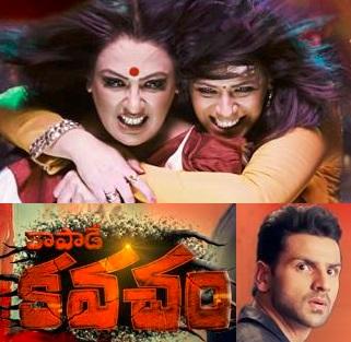 Kapade Kavacham Telugu  Serial – E88 – 29th Dec