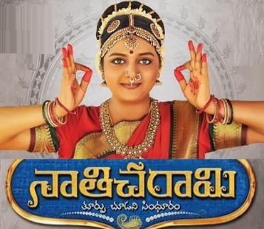 Nathi Charami New Serial – Starring BhanuPriya