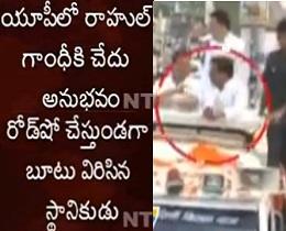 Shocking : Uttar Pradesh Youth Throws Shoe At Rahul Gandhi During Road Show , Arrested