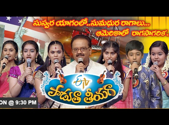 Padutha Theeyaga Singing Show –   28th May