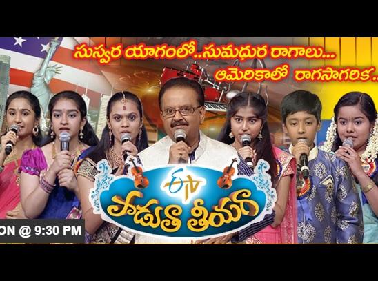 Padutha Theeyaga Singing Show – 23rd July