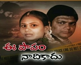 Yadagiri Death – Wife Kavitha surrenders to police