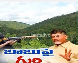 Maoists Threaten To Attack Chandrababu Naidu, Family For AOB Encounter