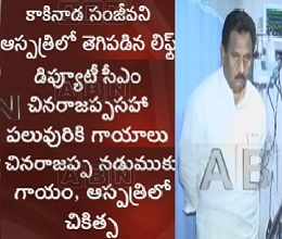 AP Home Minister Chinna Rajappa Sustains Injury Due To Lift Mishap | Kakinada