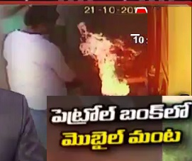 Fire Accident in Petrol Bunk due to Cell Phone Signal – Guntur