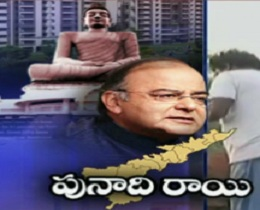 AP Working Capital's stone laying by Arun Jaitley tomorrow