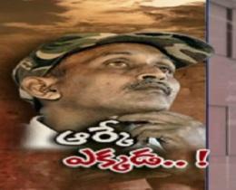 Police captures Maoist leader RK ?