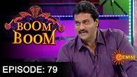 Boom Boom Show withSunil – E 79 – 16th Oct