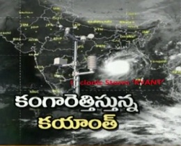 Cyclone 'Kayant' threat to Visakha