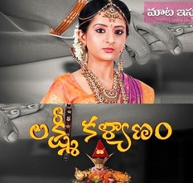 Lakshmi Kalyanam Daily Serial  – E26 – 6th Dec