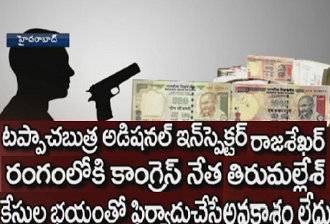 Police Inspector Notes Exchange Scam with Congress Leader | Hyderabad