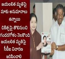 Tamil Nadu Telugu Yuva Sakthi President demands CBI enquiry on Jayalalithaa's death