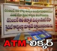 Even Wine Shops Support For Cashless Transactions in Warangal