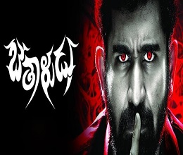 Bethaludu  Movie Review