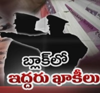 2 IPS officers in AP Exchanged Nearly 20 Crores of Old Currency
