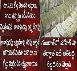 Hyderabadi Man declares highest ever black money amount – Rs 9,800 crore