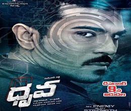 Dhruva Trailer Memorable Milestone