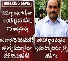 Janardhan Reddy Name Features In A Suicide Note | Accused Of Converting Black Money To White