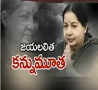 Tamilnadu CM Jayalalitha is no More