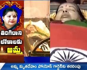 Tamil Nadu CM Jayalalitha Dead Body Visuals From Poes Garden , Chennai