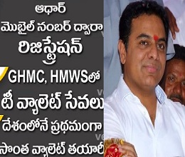 IT Minister KTR Holds Review Meeting Over T-Wallet