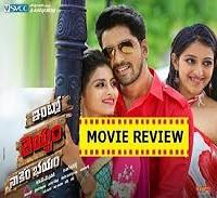 Intlo Deyyam Nakem Bhayam Movie Review – 2.25/5