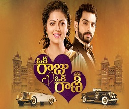 Oka Raju Oka Rani Daily Serial  E12 – 19th Jan