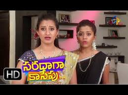 Saradaga Kasepu Comedy Serial  – 27th March