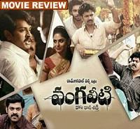 Vangaveeti Movie Review – 2/5