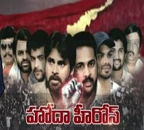 Tollywood Heroes add muscle to AP Special Status Agitation