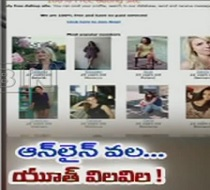 Online Dating Scams trapping Youth in Hyderabad | Special Focus