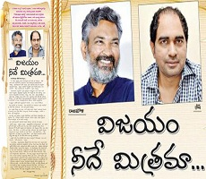 Rajamouli Letter to Krish : Vijayam Neede Mitrama